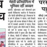 Media Reports of Bundelkhand Art Society