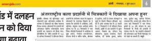 Media Report of Bundelkhand Art Society